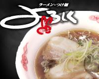 広島県東広島市西条の新しいラーメン・つけ麺の専門店「よろしく」